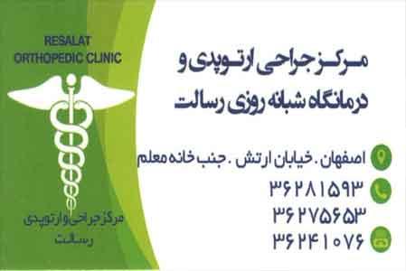 درمانگاه رسالت