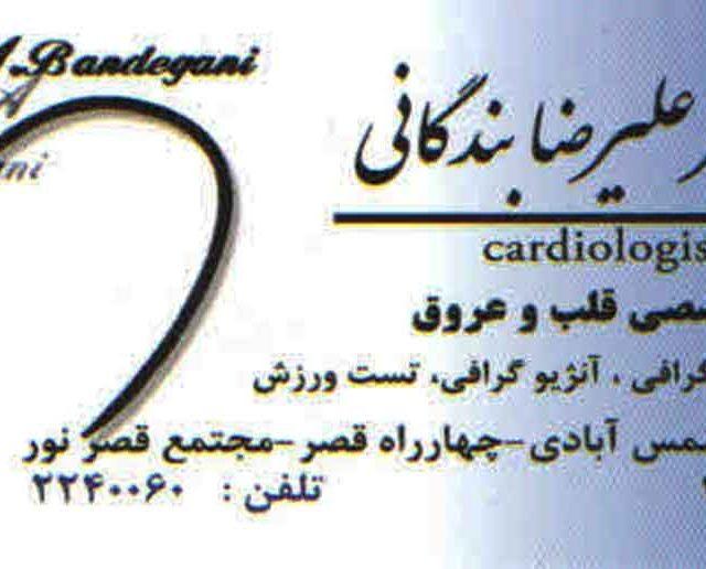 دکتر علیرضا بندگانی