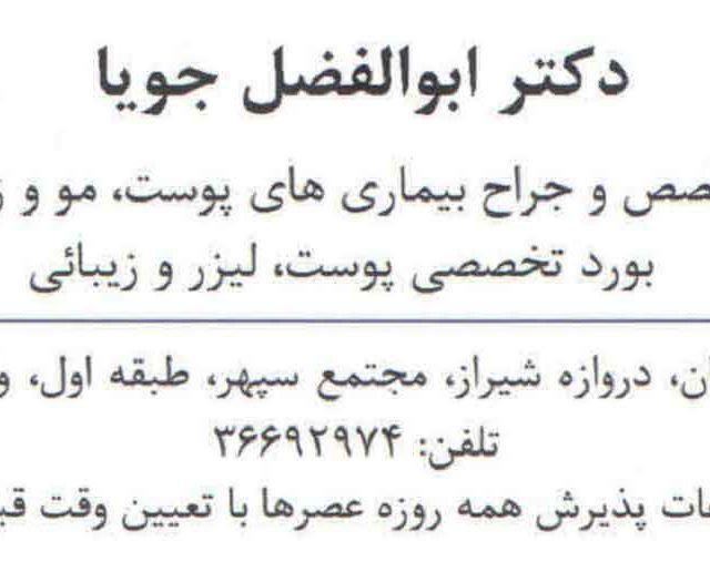 آقای دکتر ابوالفضل جویا