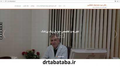 دکتر سید محمدجواد طباطبایی