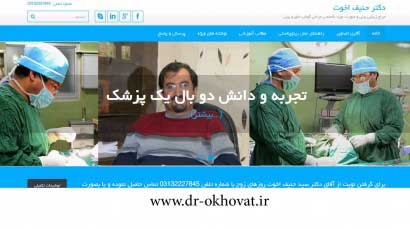 دکتر حنیف اخوت