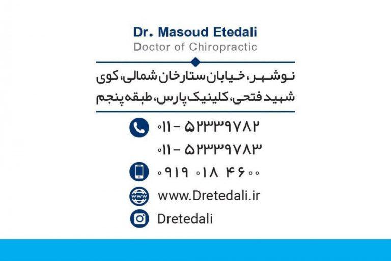 دکتر مسعود اعتدالی