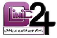 نرم افزار مطب و کلینیک شرکت مهندسی کلینیک 24