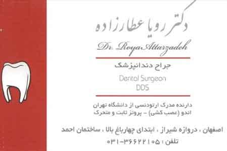 دکتر رویا عطارزاده