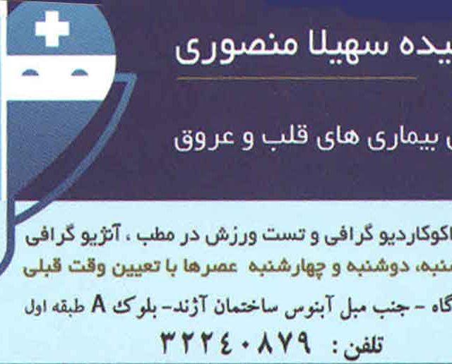 نرم افزار مطب دکتر منصوری
