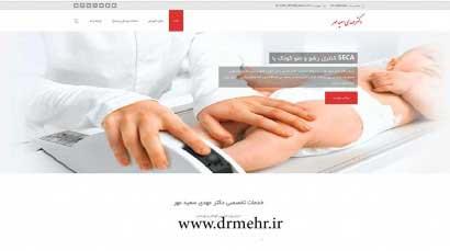 دکتر سعید مهر