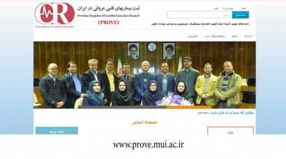 ثبت بیماریهای قلبی و عروقی ایران