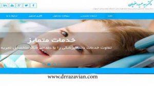 وب سایت دکتر رضویان