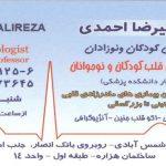 نرم افزار مطب دکتر علیرضا احمدی