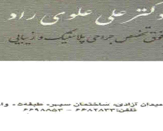 دکتر علی علوی راد نرم افزار مطب