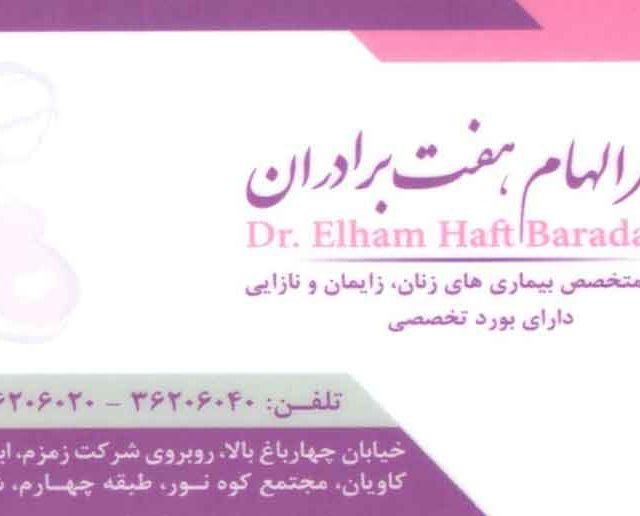 نرم افزار مطب دکتر الهام هفت برادران