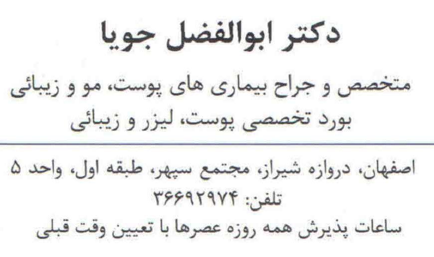 نرم افزار مطب آقای دکتر ابوالفضل جویا