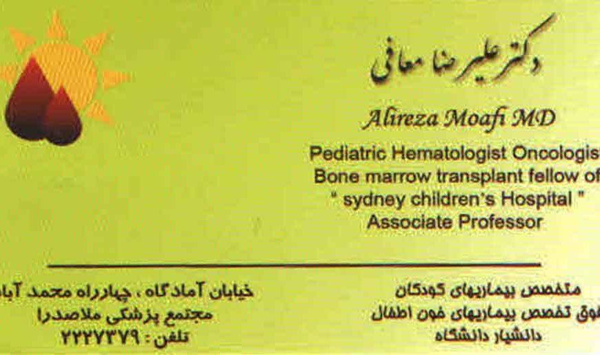 دکتر علیرضا معافی نرم افزار مطب