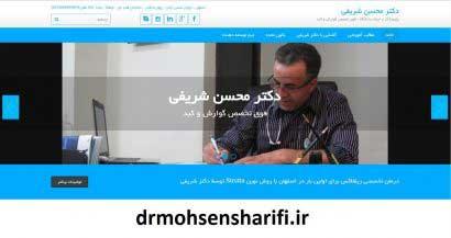 دکتر محسن شریفی