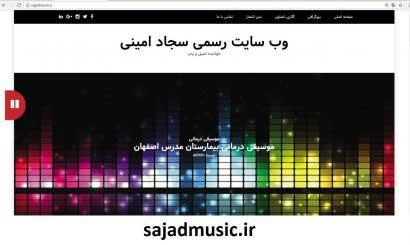 وب سایت رسمی سجاد امینی