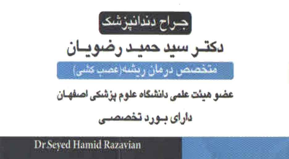 نرم افزار مطب دکتر سید حمید رضویان
