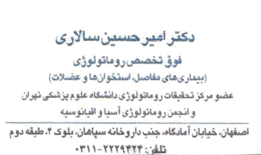دکتر امیرحسین سالاری نرم افزار مطب