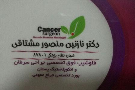 نرم افزار مطب دکتر نازنین منصور مشتاقی