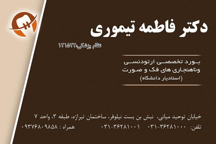 مدیریت برندینگ متخصص ارتودنسی در اصفهان