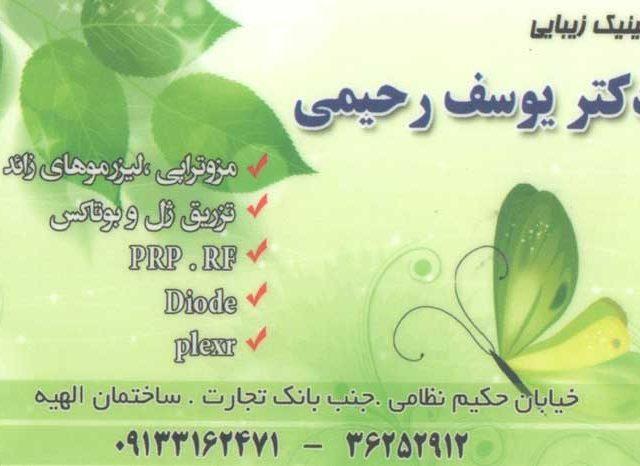 نرم افزار مطب دکتر یوسف رحیمی