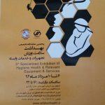 حضور در نمایشگاه تخصصی بهداشت، سلامت، ورزش