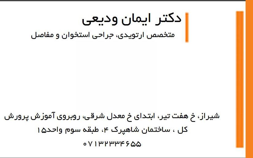 کلینیک 24 در شیراز