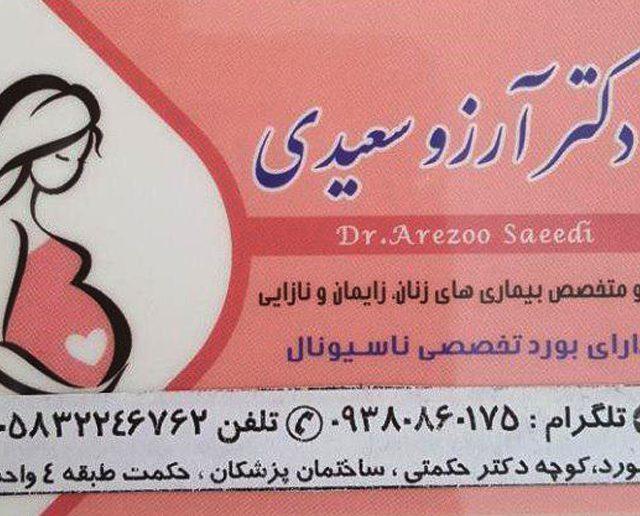 نرم افزار مطب زنان کلینیک 24