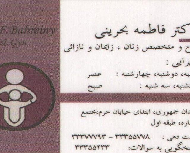نرم افزار مطب زنان