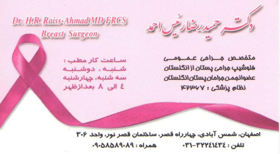 آقای دکتر حمیدرضا رئیس احمد