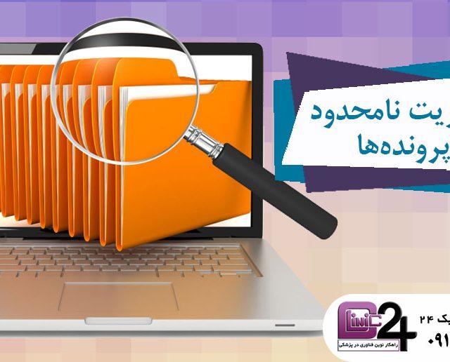 مدیریت نامحدود پرونده های در نرم افزار مطب کلینیک24