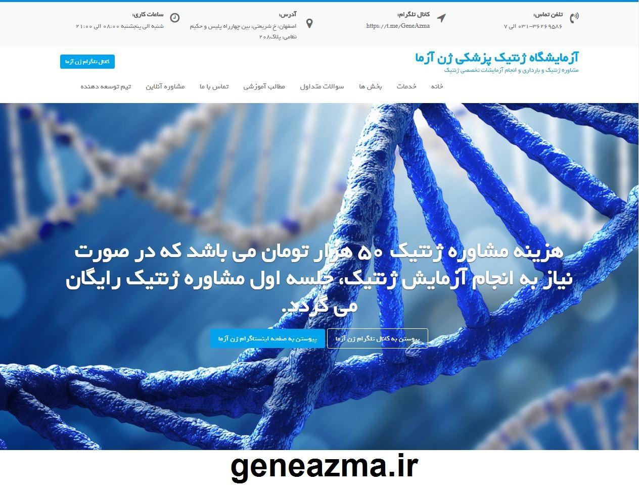 آژمایشگاه ژنتیک پزشکی ژن آزما