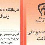 نرم افزار دندانپزشکی کلینیک24