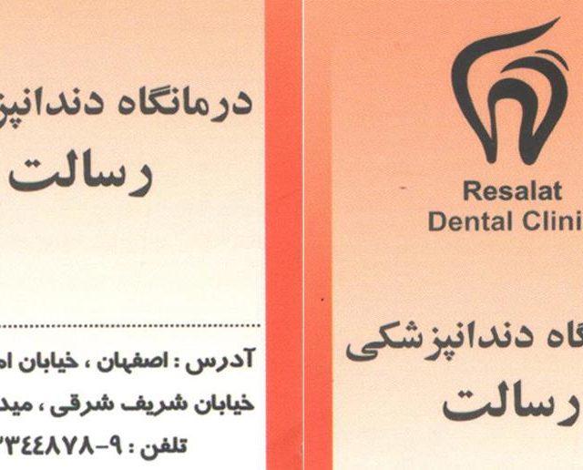 نرم افزار دندانپزشکی کلینیک 24