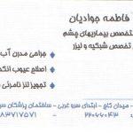 نرم افزار مطب دکتر فاطمه جوادیان