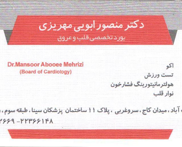 نرم افزار مطب دکتر منصور ابویی مهریزی