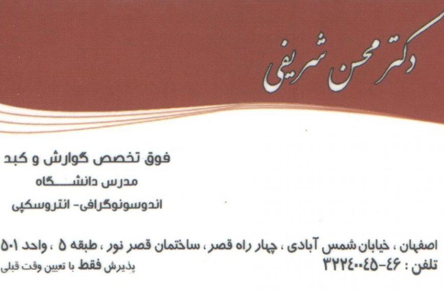 نرم افزار مطب دکتر محسن شریفی
