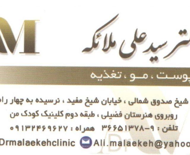 دکتر سید علی ملائکه