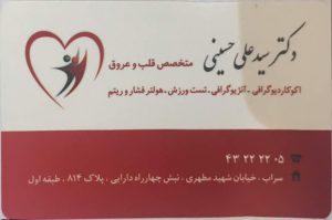 Dr. Seyyed Ali Hosseini