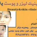 Laser Clinic and Pars Skin