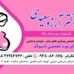 خانم دکتر آرزو سعیدی متخصص زنان و زایمان