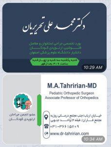 دکتر محمد علی تحریریان