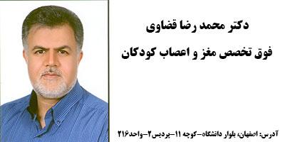 دکتر-محمد-رضا-قضاوی