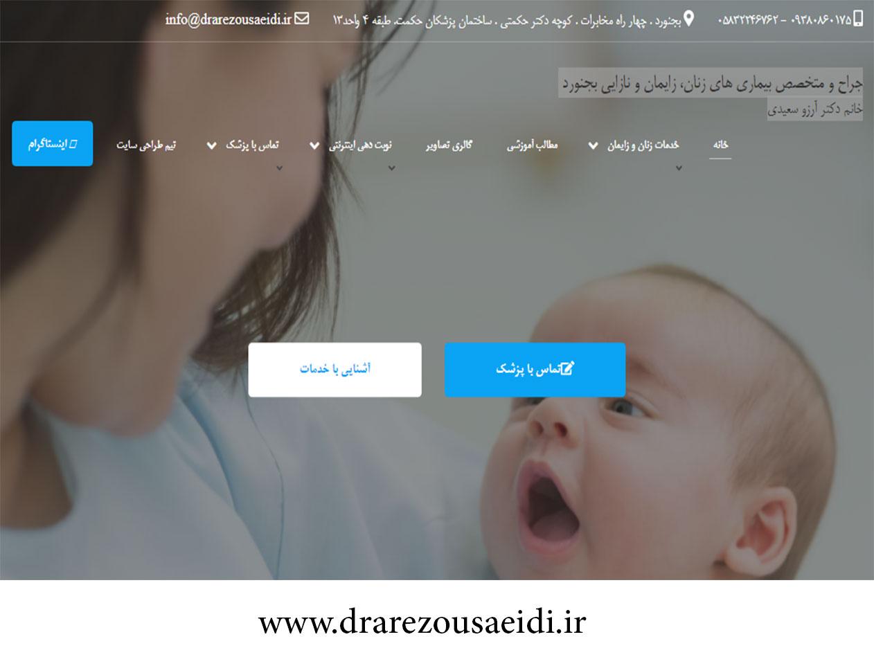 آرزو-سعیدی