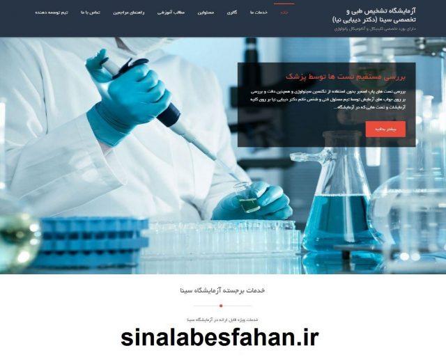 آزمایشگاه تشخیص طبی و تخصصی سینا