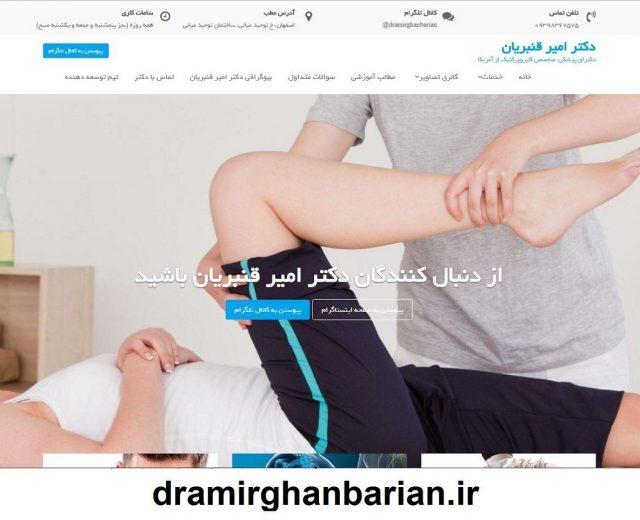 وب سایت پزشکی دکتر امیر قنبریان