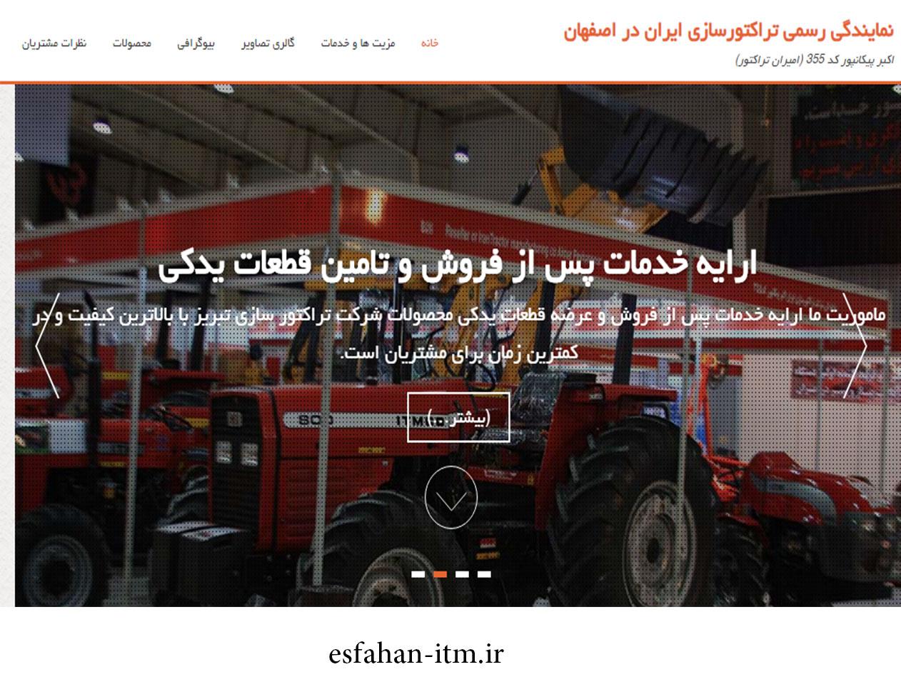 نمایندگی رسمی تراکتورسازی ایران در اصفهان