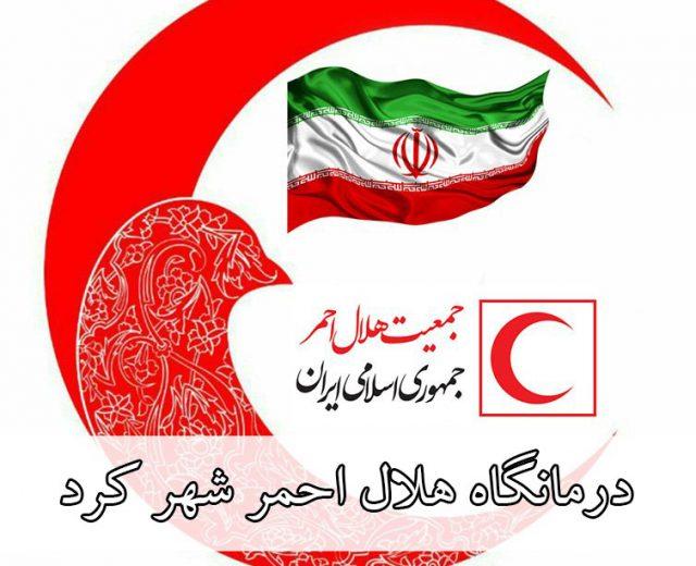 درمانگاه-هلال-احمر-شهر-کرد
