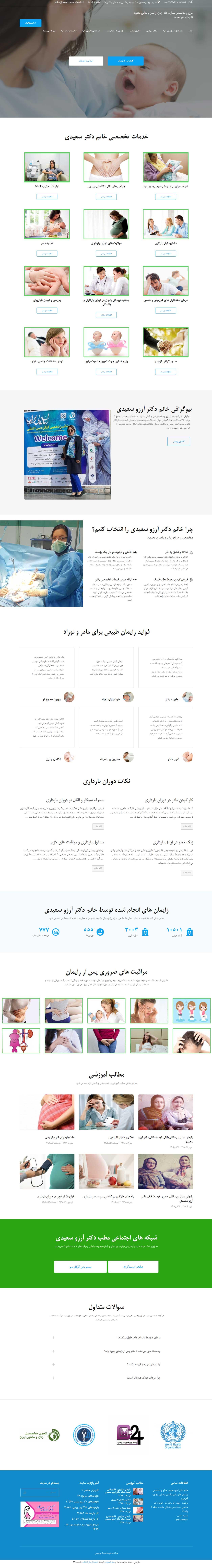 طراحی وب سایت جراح و متخصص بیماری های زنان، زایمان و نازایی