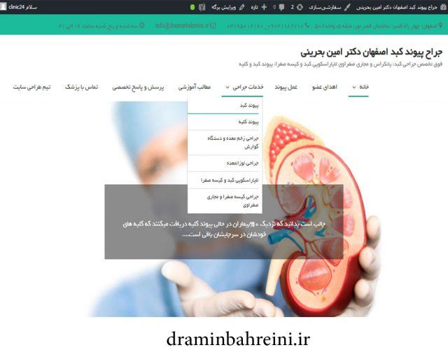 دکتر-امین-بحرینی