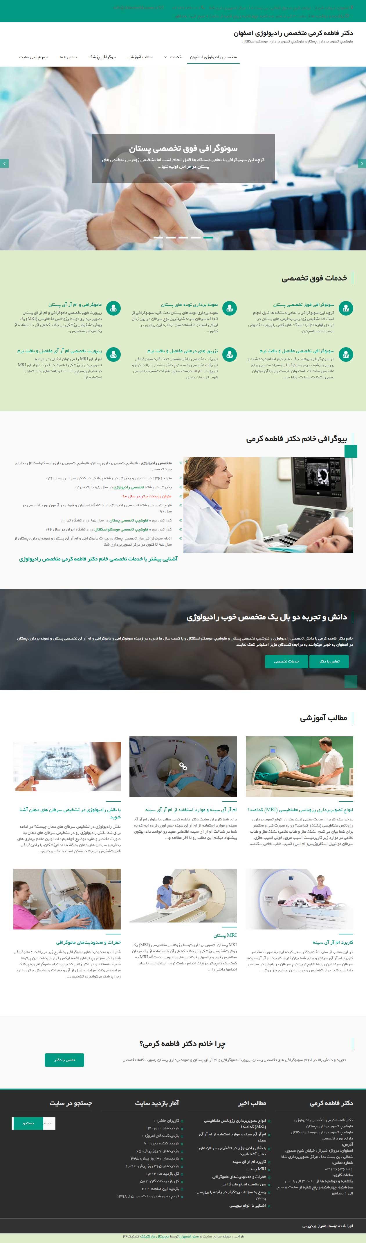 طراحی وب سایت متخصص رادیولوژی